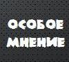 """Радио. """"Пропатчить и заапдейтить""""(с)"""