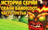 История серии Crash Bandicoot. Part 3.