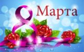 С 8 марта дамы, или поздравительный праздничный промо пост.