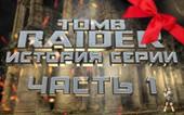 История серии Tomb Raider. Часть 1. Tomb Raider I.