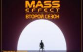 Сбор средств на сериал по Mass Effect 2