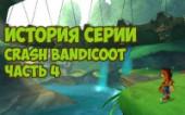 История серии Crash Bandicoot. Part 4.