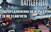 Суперпредложение на игры серии Battlefield!