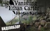 [Видеообзор] The Vanishing of Ethan Carter