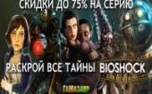 Раскрой все тайны BioShock! Скидка на игры серии