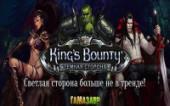 Добро пожаловать на темную сторону в новой King's Bounty!
