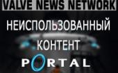Неиспользованный контент из Portal