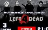 (Лучшие моменты) Left 4 Dead 2 — Брошенный умирант