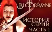 История серии BloodRayne. Часть 1