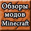 Обзоры модов Minecraft