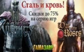 Сборник Vikings & Roses — Unleash the War Pack и скидки до 75% на серию!