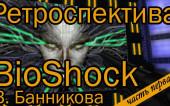 Ретроспектива BioShock В. Банникова