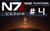 Mass Effect — Сериал — #4
