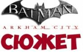 Batman: Arkham City [СЮЖЕТ]