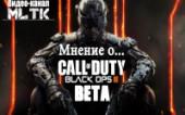 Мнение о… Call of Duty Black Ops III Beta