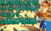 История серии Crash Bandicoot. Part 5. Заключение
