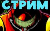 [Запись] Metroid: Zero Mission, 30 августа с 20:00 до 22:00 по МСК