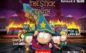 [Месяц Юбисофт|запись] South Park: The Stick Of Truth. КОНЕЦ всем войнам, день 1. Большой, длинный и необрезанный.