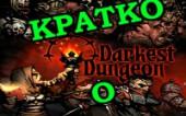 Кратко о Darkest Dungeon