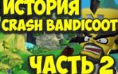 История серии Crash Bandicoot. Part 2.