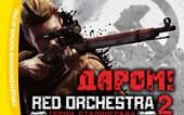 Разработчики дарят Red Orchestra 2 обитателям стима.