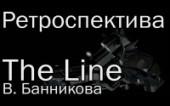 Ретроспектива Spec Ops: The Line В. Банникова