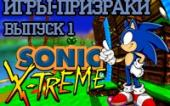 Sonic X-treme — Игры-призраки, выпуск 1