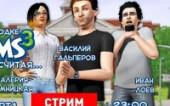 (Лучшие моменты) Sims 3 — Трое в лодке, не считая…