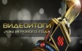 Итоги 2014 года от Глеба Мещерякова