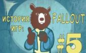 [История игр #5] Fallout: Пасхалки и отсылки