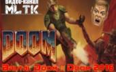 Brutal Doom и Doom 2016