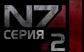 Mass Effect — Сериал — Серия #2