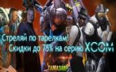 Стреляй по тарелкам! Скидки на серию XCOM