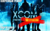 [the Gamer's Bay] XCOM — Enemy Within — War Machines. Trailer по русски.