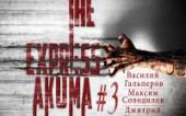 The ЭКСПРЕСС-AKUMA #3 [Стримовая многоножка]
