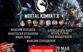 Mortal Kombat X [Экспресс-запись]