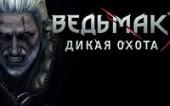 «Ведьмак 3: Дикая Охота» — предзаказ открыт!