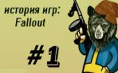 [История игр] Fallout: зарождение классики