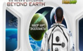 Доступен предзаказ Sid Meier's Civilization®: Beyond Earth™