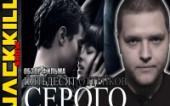 Обзор фильма 50 ОТТЕНКОВ СЕРОГО (JackKilL_show)