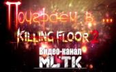 Поиграем в… Killing Floor 2