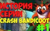История серии Crash Bandicoot. Part 1.