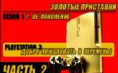 ЗОЛОТЫЕ ПРИСТАВКИ. PLAYSTATION 3. ЧАСТЬ 2