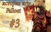 [История игр #3] Fallout: Они говорят!