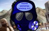 Разум Шепарда (Эпизод 21)