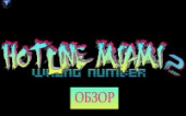Обзор Hotline Miami 2: Wrong Number [By Positive]