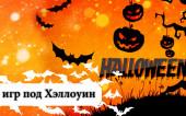 5 игр под Хэллоуин