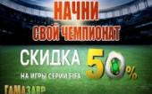 Начни свой чемпионат с акцией на серию FIFA!