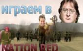 Играем в Nation Red