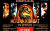 Экспресс-запись стрима Mortal Kombat PK version